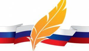 Союз писателей России