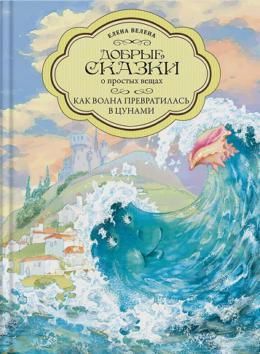 Добрые сказки о простых вещах, Елена Велена, Как Волна превратилась в Цунами