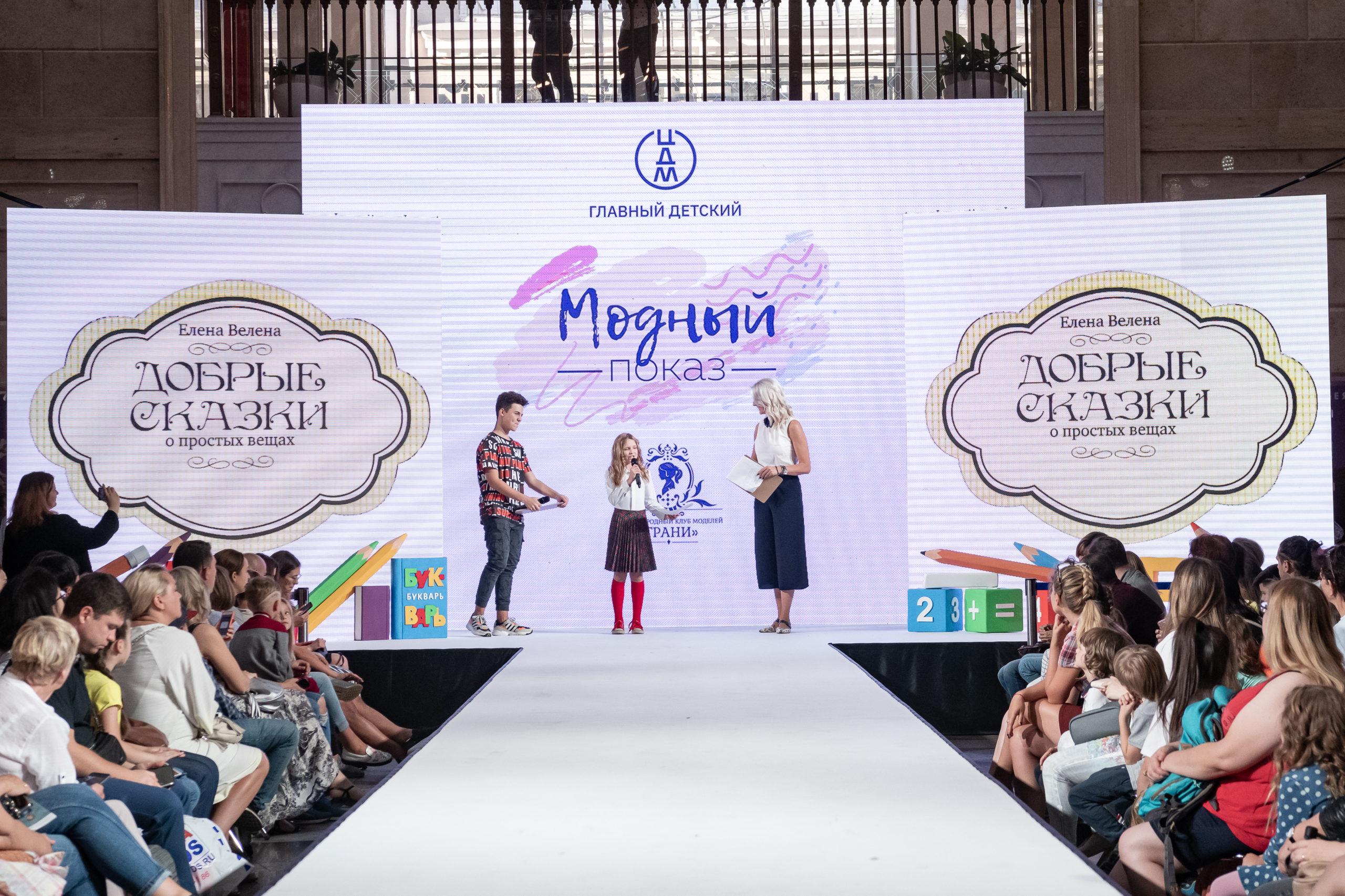 Елена Склярова и Наталья Григорова дарят Добрые сказки